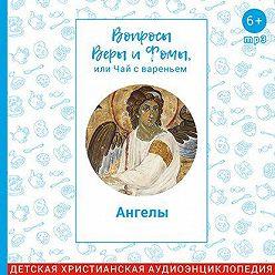 Радио Вера Журнал Фома - Ангелы