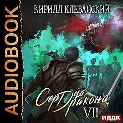 Кирилл Клеванский - Сердце Дракона. Книга 7