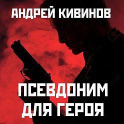 Андрей Кивинов - Псевдоним для героя