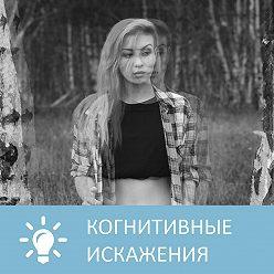 Петровна - Что такое когнитивные искажения