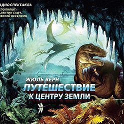 Жюль Верн - Путешествие к центру Земли (спектакль)