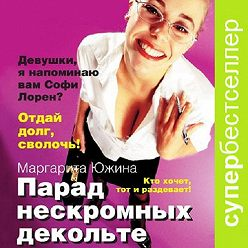 Маргарита Южина - Парад нескромных декольте