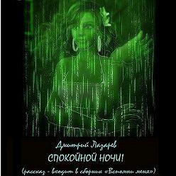 Дмитрий Лазарев - Спокойной ночи