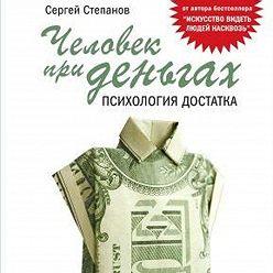 Неустановленный автор - Человек при деньгах. Психология достатка
