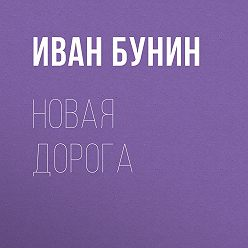 Иван Бунин - Новая дорога
