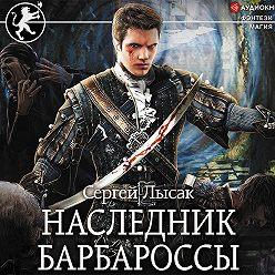 Сергей Лысак - Наследник Барбароссы