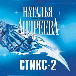 Наталья Андреева - Кара небесная, или Стикс-2