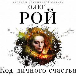 Олег Рой - Код личного счастья