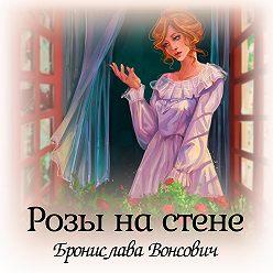 Бронислава Вонсович - Розы на стене