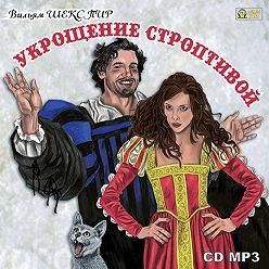 Уильям Шекспир - Укрощение строптивой