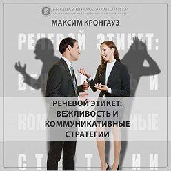 Максим Кронгауз - 10.1 Диалог о не-вежливости и антивежливости