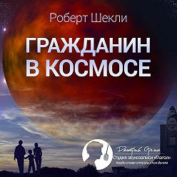 Роберт Шекли - Гражданин в космосе (сборник)