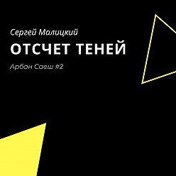 Сергей Малицкий - Отсчет теней