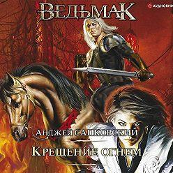 Анджей Сапковский - Крещение огнем