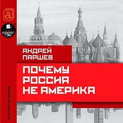 Андрей Паршев - Почему Россия не Америка