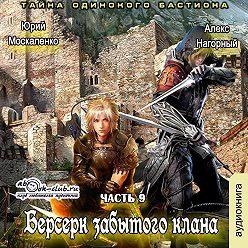 Алекс Нагорный - Берсерк забытого клана. Тайна Одинокого Бастиона