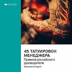 Smart Reading - Ключевые идеи книги: 45 татуировок менеджера. Правила российского руководителя. Максим Батырев