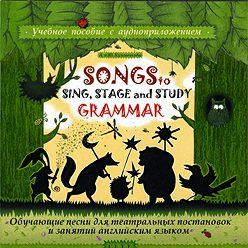 Андрей Кузьменков - Songs to Sing, Stage and Study Grammar / Поем, играем и учим английскую грамматику