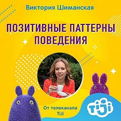 Виктория Шиманская - Важность домашних дел и заботы о ближнем в разрезе формирования у детей позитивных паттернов поведения