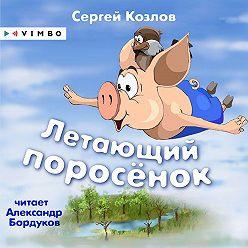 Сергей Козлов - Летающий поросёнок