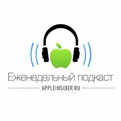 Миша Королев - Чем Apple заменит кнопку «Home» в следующих поколениях iPhone