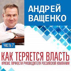 Андрей Ващенко - Как теряется власть. Лекция 7