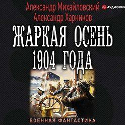 Александр Михайловский - Жаркая осень 1904 года