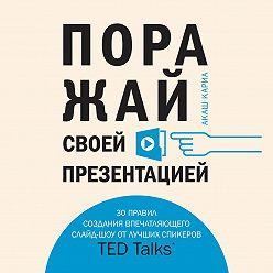 Акаш Кариа - Поражай своей презентацией. 30 правил создания впечатляющего слайд-шоу от лучших спикеров TED Talks