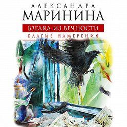 Александра Маринина - Благие намерения