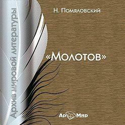 Николай Помяловский - Молотов