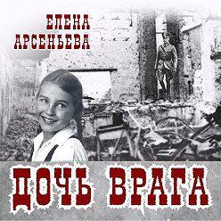 Елена Арсеньева - Дочь врага