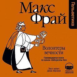 Макс Фрай - История 11-я. Волонтеры Вечности