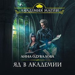Анна Одувалова - Яд в академии