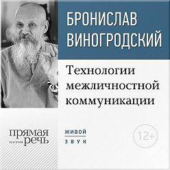 Бронислав Виногродский - Лекция «Технологии межличностной коммуникации. Парадокс и контрпарадокс Чжуан-цзы»