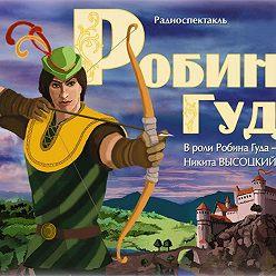 Неустановленный автор - Робин Гуд (спектакль)