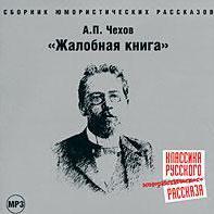 Антон Чехов - Жалобная книга (сборник юмористических рассказов)