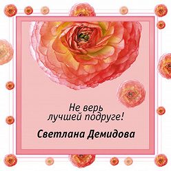 Светлана Демидова - Не верь лучшей подруге!
