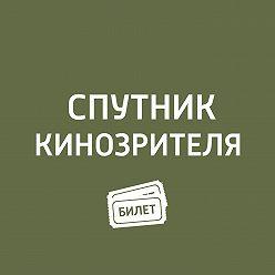 Антон Долин - Премьеры с 7 июня: Лето, Фокстрот, Красотка на всю голову