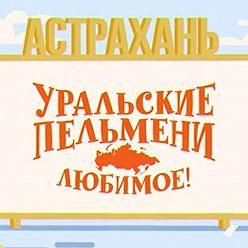 Творческий коллектив Уральские Пельмени - Уральские пельмени. Любимое. Астрахань