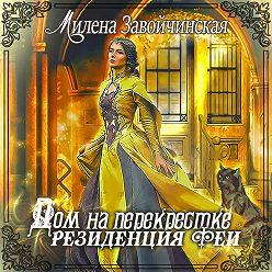 Милена Завойчинская - Дом на перекрестке. Резиденция феи