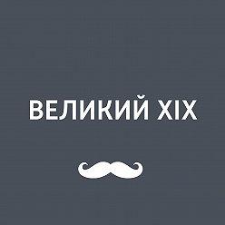 """Игорь Ружейников - XIX столетие - «золотой век"""" русской дипломатии"""
