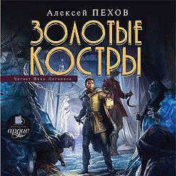 Алексей Пехов - Золотые костры