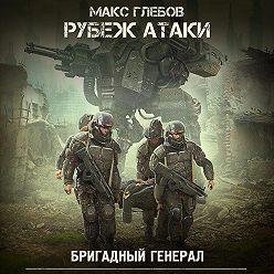 Макс Глебов - Рубеж атаки