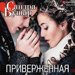 Сандра Бушар - Приверженная