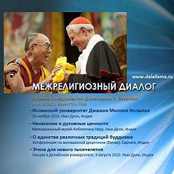 Далай-лама XIV - Далай-лама в исламском университете