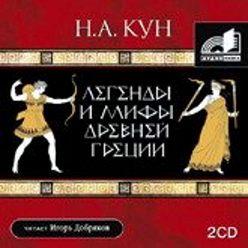 Николай Кун - Легенды и мифы Древней Греции