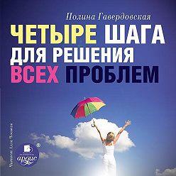 Полина Гавердовская - Четыре шага для решения всех проблем