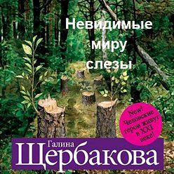 Галина Щербакова - Невидимые миру слезы