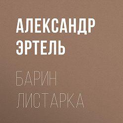 Александр Эртель - Барин Листарка