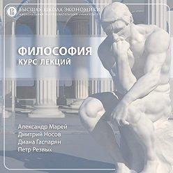 Дмитрий Носов - 1.2 Философия и пути истины